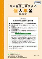 日本税理士共済会の個人年金