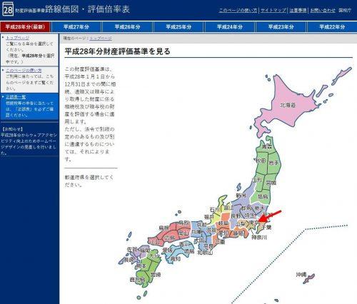 路線価・評価倍率表の都道府県指定