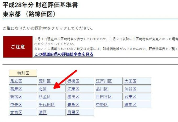 路線価図平成28年度版の東京都特別区
