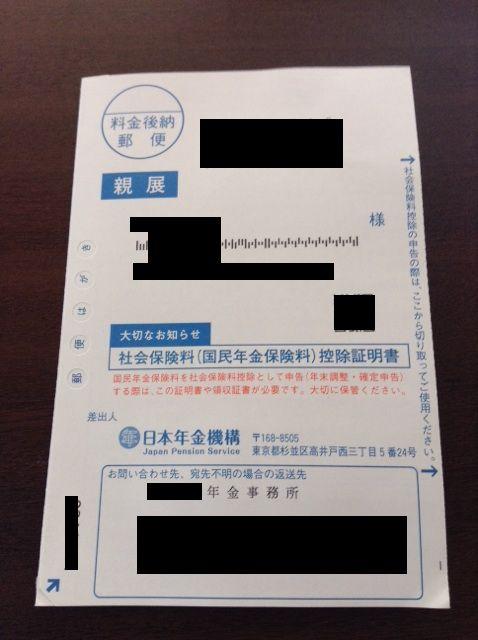 社会保険料控除証明書のはがき