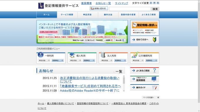 登記情報提供サービスのサイト画面
