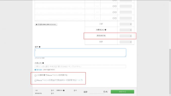 Misocaの請求書作成画面
