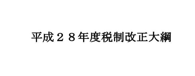 平成28年度税制改正大綱