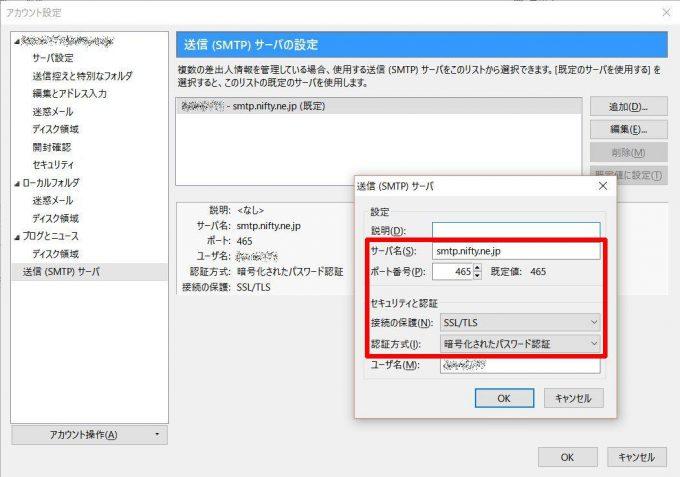 smtpサーバの設定。サーバ名とポート番号、セキュリティと認証を設定