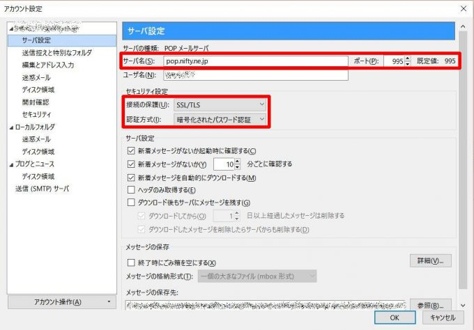pop3sのサーバ設定。サーバー名とポート番号、セキュリティ設定の項目