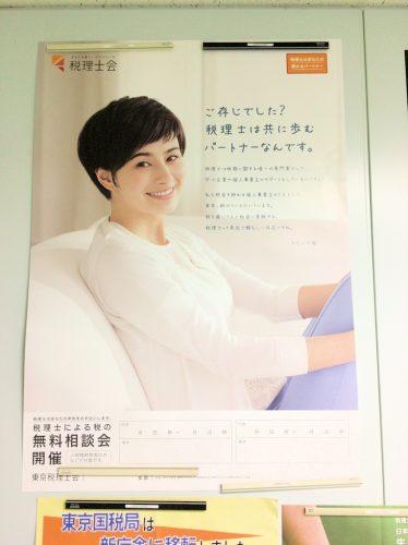 税理士会のイメージキャラクターホラン千秋さん2