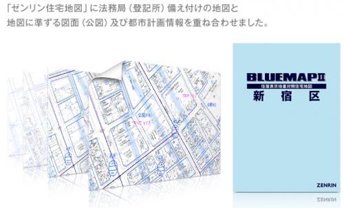 ブルーマップの冊子サンプル