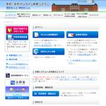 ネットで簡単!登記簿謄本や地積測量図のオンライン請求を解説