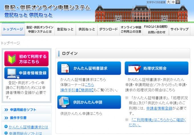 登記オンラインシステム