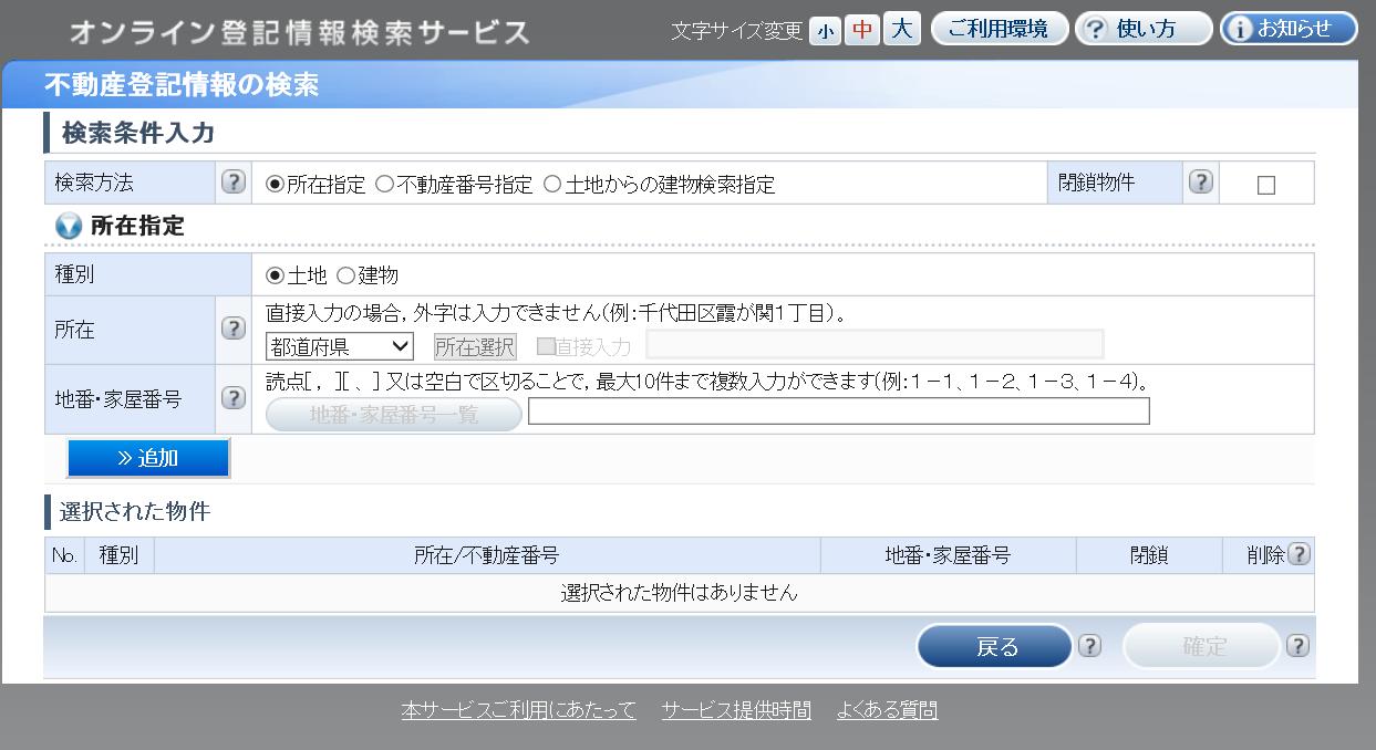 オンライン 登記 簿