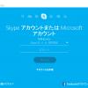 Skypeで主要メールアドレスが変更できない!その解決方法