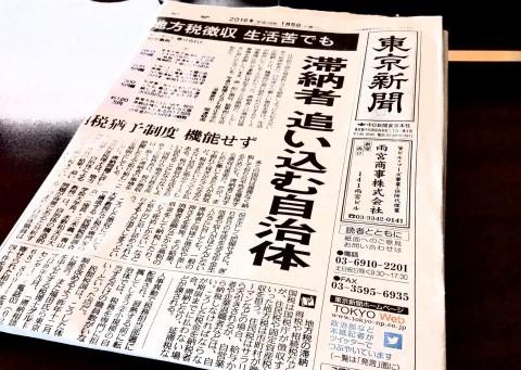 20160105tokyoshinbun2