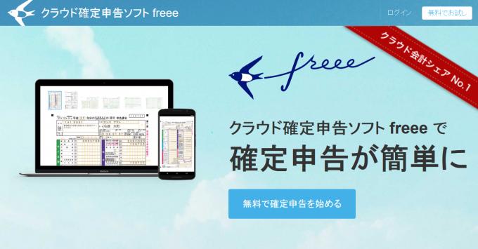 freeeのサイト画面