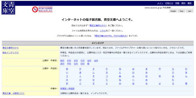青空文庫のサイト画面