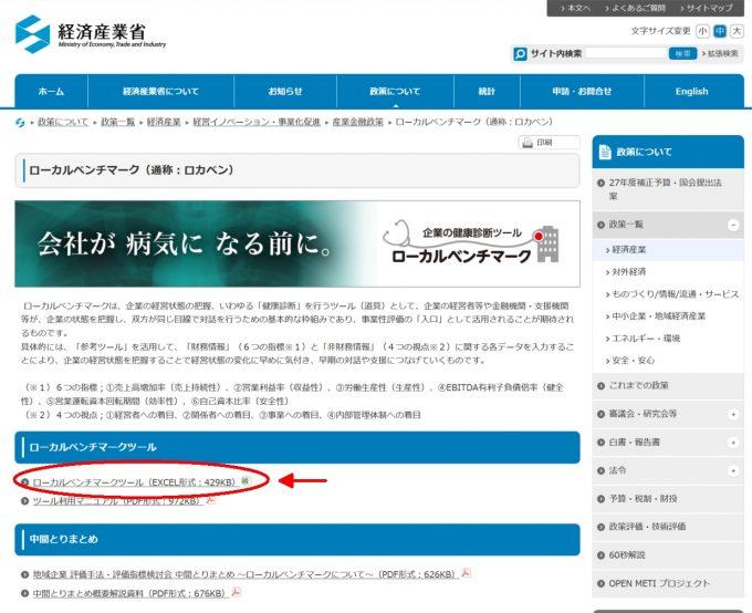 経済産業省のローカルベンチマークweb画面