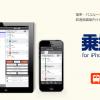 乗換案内iOSアプリが「旅費メモ」機能を搭載!移動経路のCSV出力が画期的