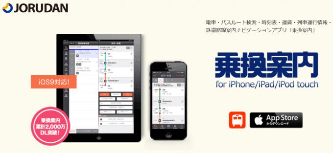 ジョルダン乗換案内のアプリweb画面