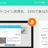 ビットコインの決済業者でラクチン対応。日本円ベースで処理可能
