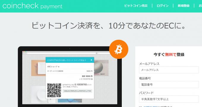coincheckのweb画面