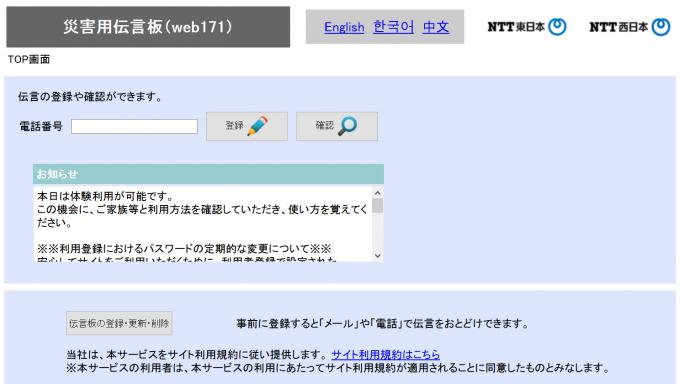 web171画面1