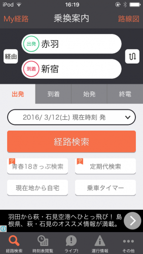 ジョルダン乗換案内アプリ画面1