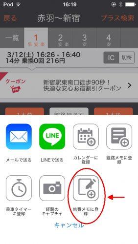 ジョルダン乗換案内アプリ画面3
