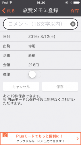 ジョルダン乗換案内アプリ画面4