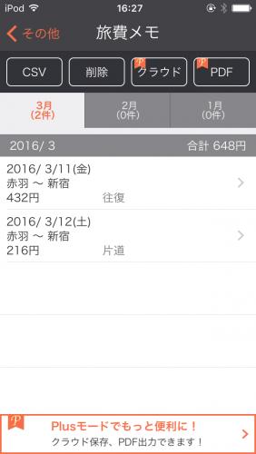 ジョルダン乗換案内アプリ画面5