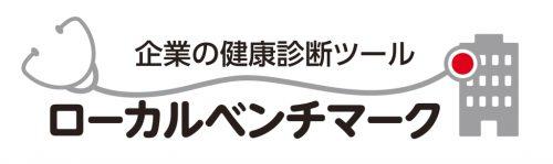 ローカルベンチマークのロゴ