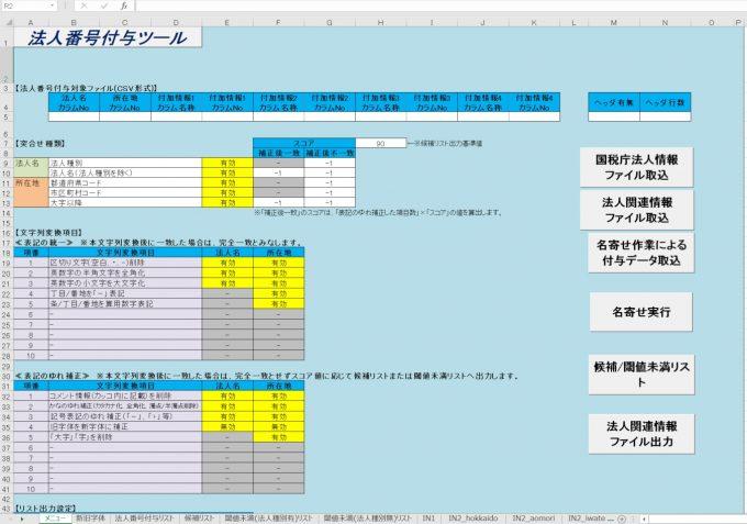 法人番号付与ツールの画面