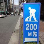都市計画道路の予定地は、土地の評価額が下がります。対象かどうかは、ネットでチェック!