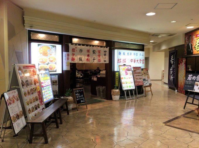 麒麟中華大食堂の入口