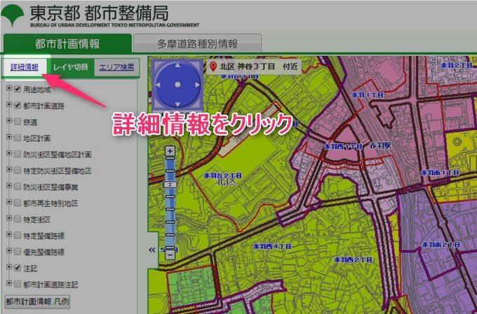 東京都都市計画情報の容積率1