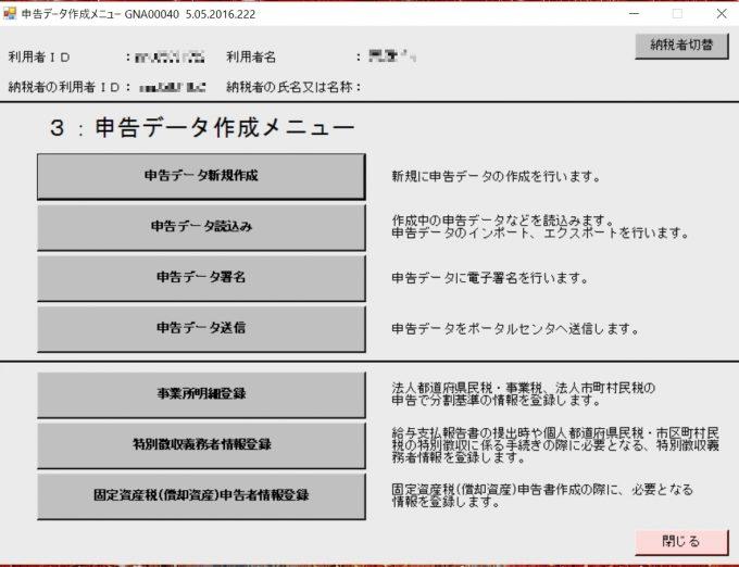PCdeskの申告データ作成メニュー