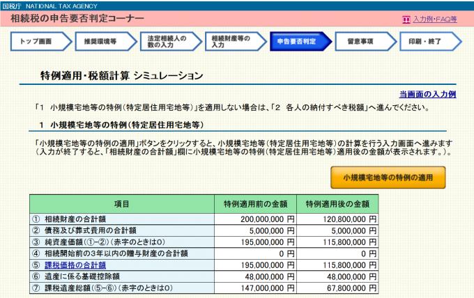 特例適用・税額計算シミュレーション