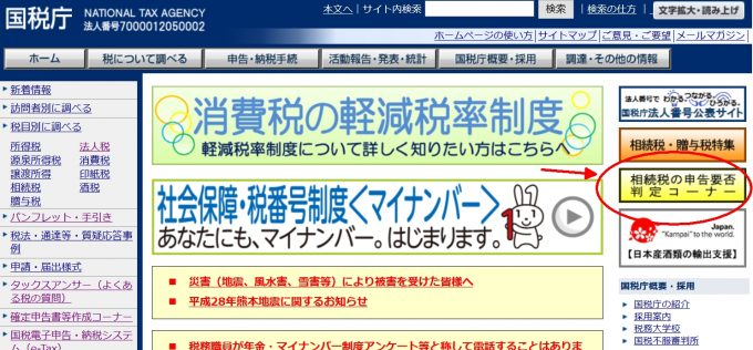国税庁Webサイトの相続税の申告要否判定コーナーの入り口