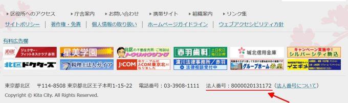 東京都北区Webサイトの法人番号