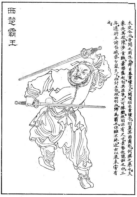 項羽(Xiang_Yu)