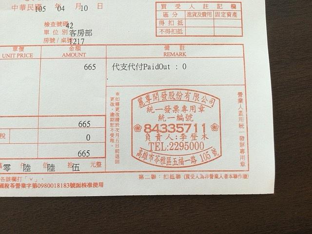台湾のホテルの領収証