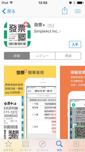 アプリ發票+