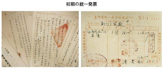 台湾の初期の統一発票