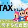 なぜ地方税の納付書は紙のままなのか?進まないeLTAXの電子納税