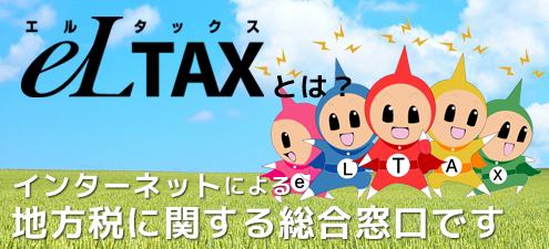 eltaxのロゴ