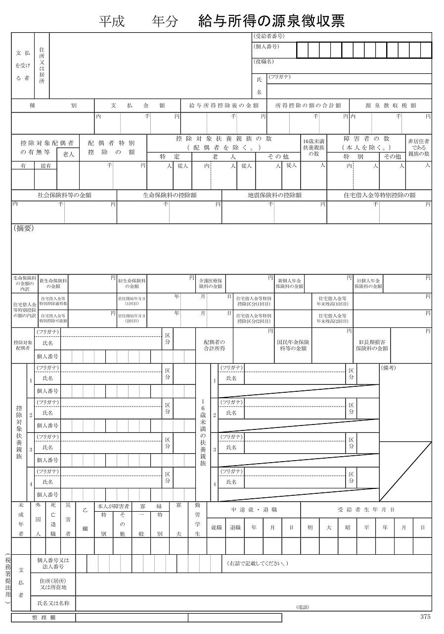 源泉徴収票(平成30年版)・給与支払報告書(平成31年版)エクセルシートマイナンバー対応