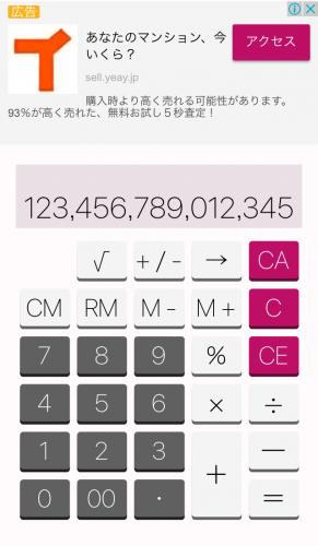 TinyApp電卓の使用画面