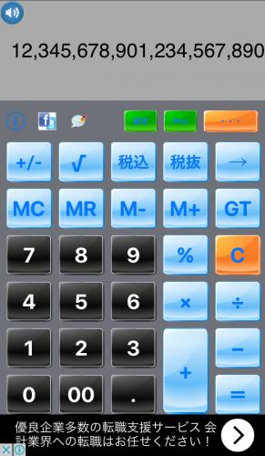 経理電卓Liteの使用画面1