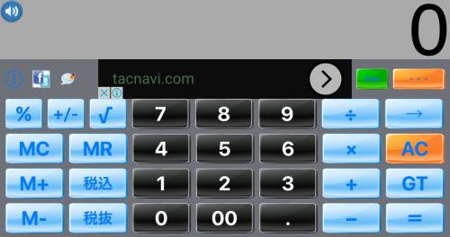 経理電卓Liteの使用画面2