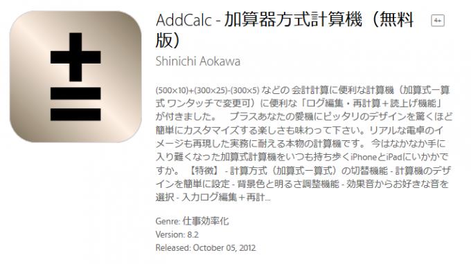AddCalc無料版