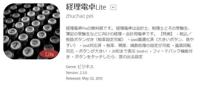 経理電卓Liteの紹介
