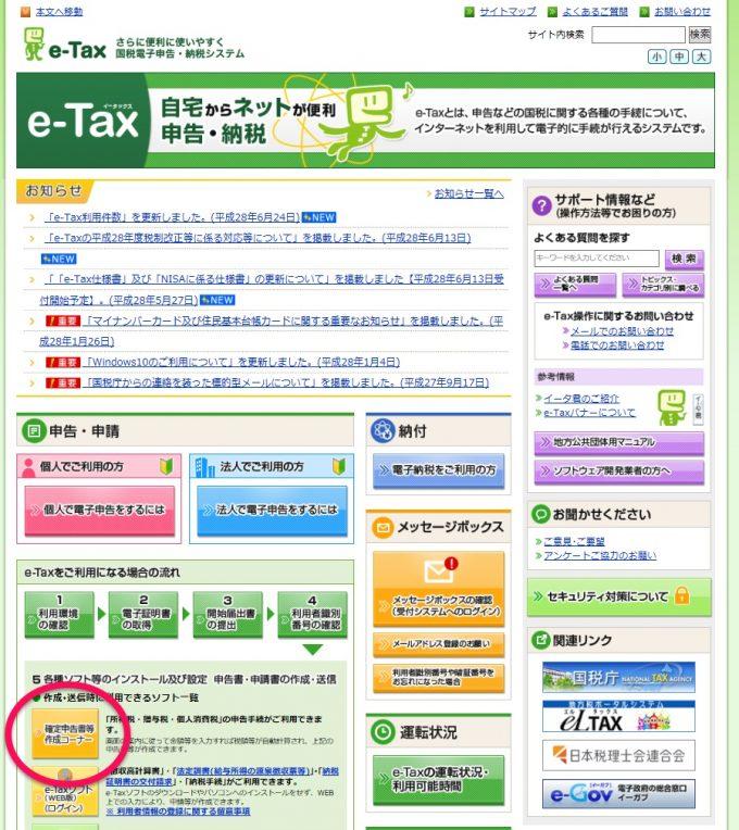 e-taxのサイトのうち、確定申告書等作成コーナーの場所